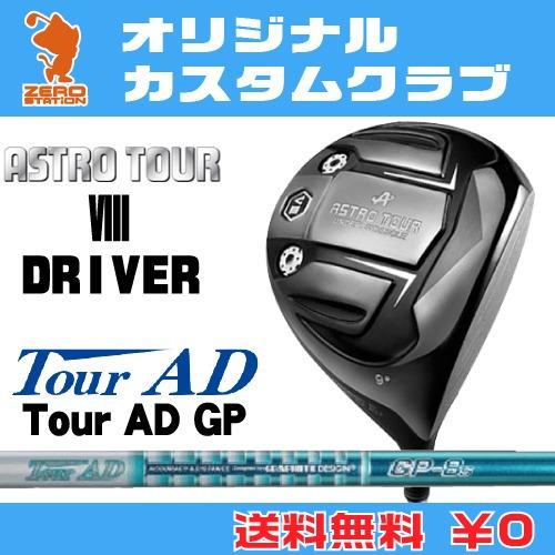 マスターズ アストロツアーV3 ドライバーMASTERS ASTRO TOUR V3 DRIVERTourAD GP SERIES カーボンシャフトオリジナルカスタム