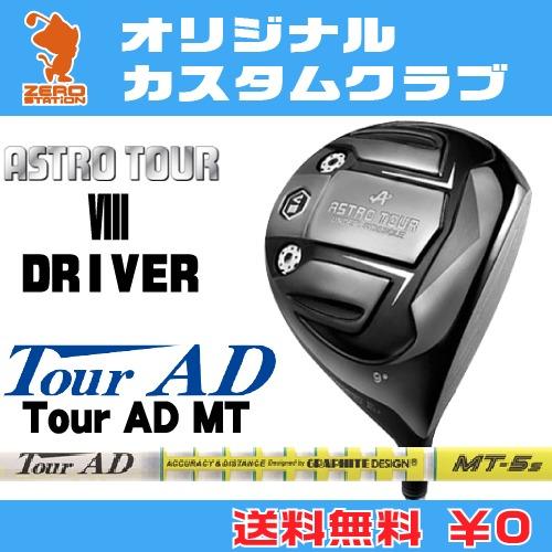 マスターズ アストロツアーV3 ドライバーMASTERS ASTRO TOUR V3 DRIVERTourAD MT SERIES カーボンシャフトオリジナルカスタム