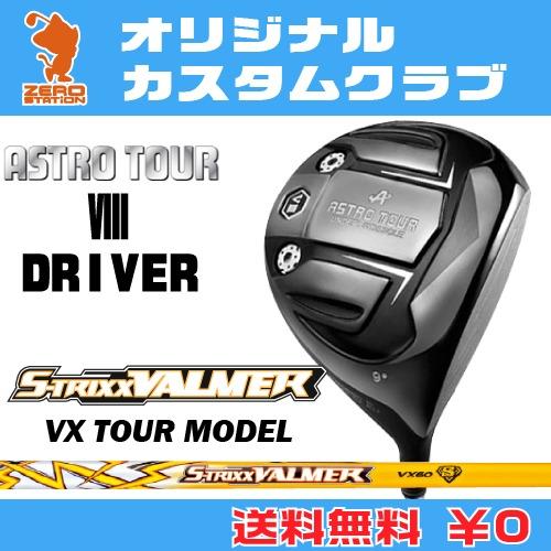 マスターズ アストロツアーV3 ドライバーMASTERS ASTRO TOUR V3 DRIVERVALMER VX TOUR MODEL カーボンシャフトオリジナルカスタム