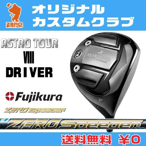 マスターズ アストロツアーV3 ドライバーMASTERS ASTRO TOUR V3 DRIVERZERO SPEEDER カーボンシャフトオリジナルカスタム