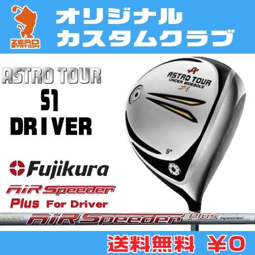 マスターズ アストロツアーS1 ドライバーMASTERS ASTRO TOUR S1 DRIVERAIR Speeder PLUS カーボンシャフトオリジナルカスタム