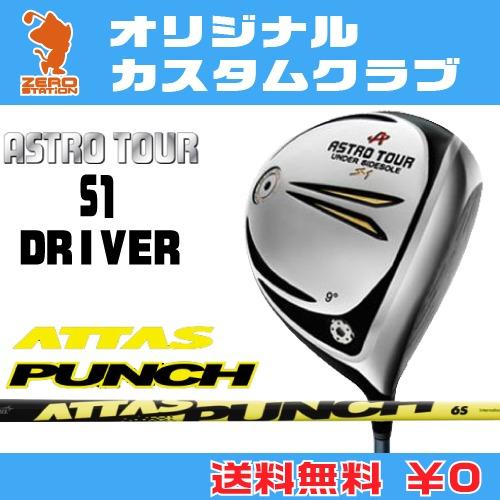 マスターズ アストロツアーS1 ドライバーMASTERS ASTRO TOUR S1 DRIVERATTAS PUNCH カーボンシャフトオリジナルカスタム