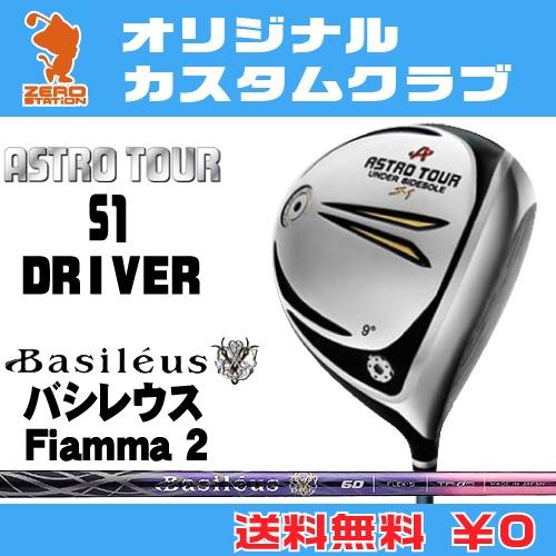 高品質の激安 マスターズ アストロツアーS1 S1 ドライバーMASTERS ASTRO TOUR S1 DRIVERBasileus Fiamma マスターズ Fiamma 2 カーボンシャフトオリジナルカスタム, シイバソン:dbd23707 --- phalcovn.com