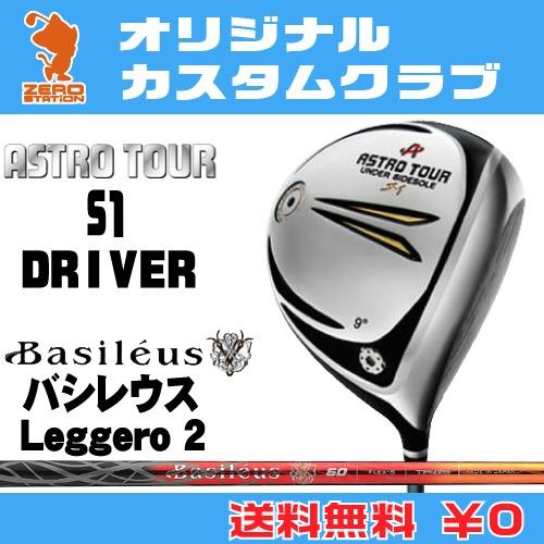 一番人気物 マスターズ アストロツアーS1 Leggero ドライバーMASTERS ASTRO TOUR マスターズ S1 DRIVERBasileus ASTRO Leggero 2 カーボンシャフトオリジナルカスタム, 和柄とアメカジバイカーのJ.Field:c1602d96 --- phalcovn.com