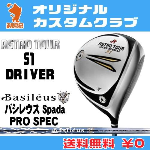 マスターズ アストロツアーS1 ドライバーMASTERS ASTRO TOUR S1 DRIVERBasileus Spada PRO SPEC カーボンシャフトオリジナルカスタム