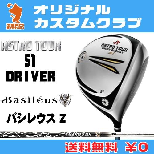 マスターズ アストロツアーS1 ドライバーMASTERS ASTRO TOUR S1 DRIVERBasileus Z カーボンシャフトオリジナルカスタム