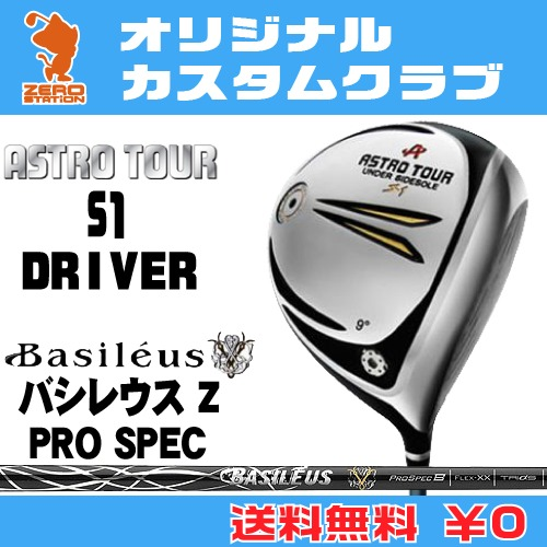 マスターズ アストロツアーS1 ドライバーMASTERS ASTRO TOUR S1 DRIVERBasileus Z PRO SPEC カーボンシャフトオリジナルカスタム