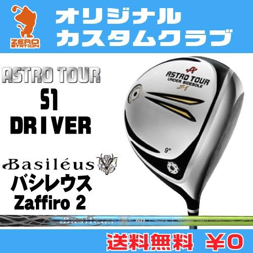 マスターズ アストロツアーS1 ドライバーMASTERS ASTRO TOUR S1 DRIVERBasileus Zaffiro 2 カーボンシャフトオリジナルカスタム