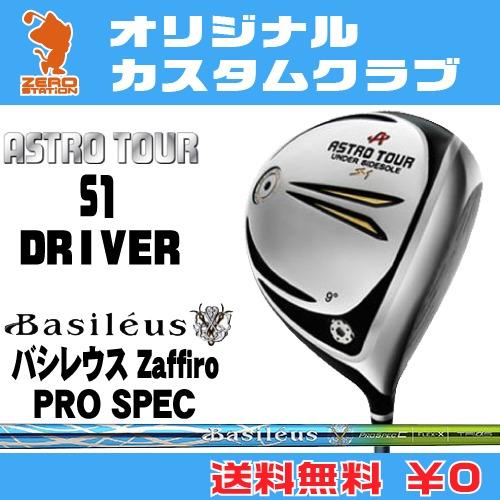 マスターズ アストロツアーS1 ドライバーMASTERS ASTRO TOUR S1 DRIVERBasileus Zaffiro PRO SPEC カーボンシャフトオリジナルカスタム