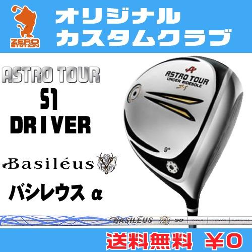 マスターズ アストロツアーS1 ドライバーMASTERS ASTRO TOUR S1 DRIVERBasileus α カーボンシャフトオリジナルカスタム