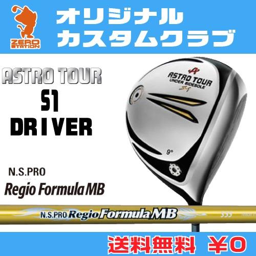 マスターズ アストロツアーS1 ドライバーMASTERS ASTRO TOUR S1 DRIVERNSPRO Regio Formula MB カーボンシャフトオリジナルカスタム, 琥珀屋 3a11d272