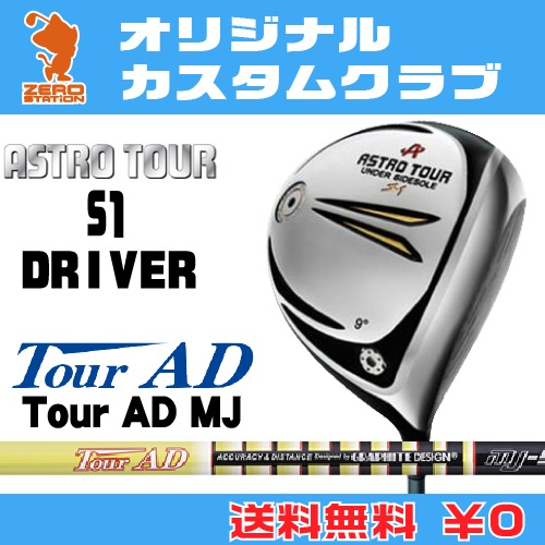 マスターズ アストロツアーS1 ドライバーMASTERS ASTRO TOUR S1 DRIVERTourAD MJ SERIES カーボンシャフトオリジナルカスタム