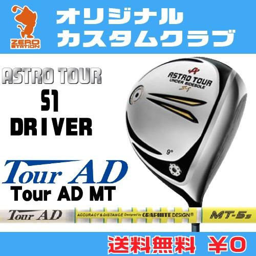 マスターズ アストロツアーS1 ドライバーMASTERS ASTRO TOUR S1 DRIVERTourAD MT SERIES カーボンシャフトオリジナルカスタム