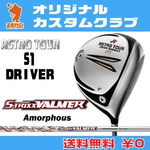 マスターズ アストロツアーS1 ドライバーMASTERS ASTRO TOUR S1 DRIVERVALMER AMORPHOUS カーボンシャフトオリジナルカスタム