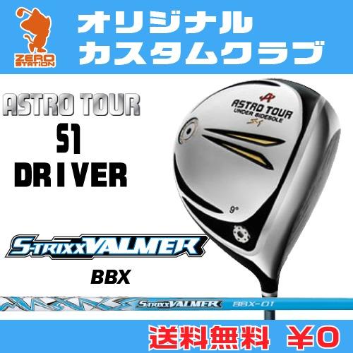 本物の マスターズ アストロツアーS1 DRIVERVALMER BBX ドライバーMASTERS ASTRO TOUR S1 ASTRO DRIVERVALMER BBX カーボンシャフトオリジナルカスタム, 山梨市:7d2d94bd --- ve75ve.xyz