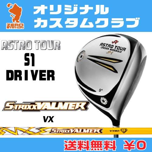 マスターズ アストロツアーS1 ドライバーMASTERS ASTRO TOUR S1 DRIVERVALMER VX カーボンシャフトオリジナルカスタム