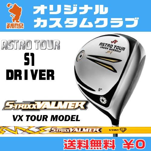 マスターズ アストロツアーS1 ドライバーMASTERS ASTRO TOUR S1 DRIVERVALMER VX TOUR MODEL カーボンシャフトオリジナルカスタム