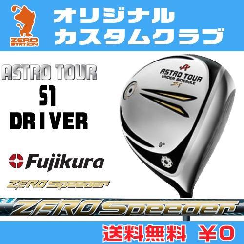 マスターズ アストロツアーS1 ドライバーMASTERS ASTRO TOUR S1 DRIVERZERO SPEEDER カーボンシャフトオリジナルカスタム