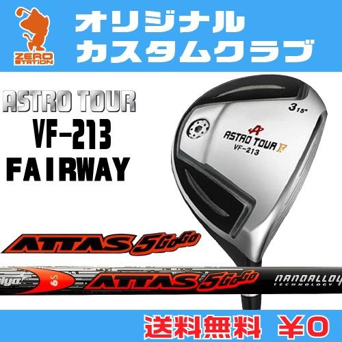 マスターズ アストロツアーVF-213 フェアウェイウッドMASTERS ASTRO TOUR VF-213 FAIRWAYWOODATTAS 5GoGo カーボンシャフトオリジナルカスタム