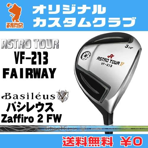 マスターズ アストロツアーVF-213 フェアウェイウッドMASTERS ASTRO TOUR VF-213 FAIRWAYWOODBasileus Zaffiro 2 FW カーボンシャフトオリジナルカスタム