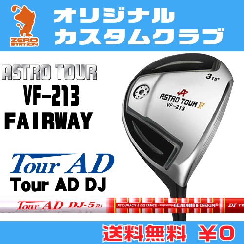 マスターズ アストロツアーVF-213 フェアウェイウッドMASTERS ASTRO TOUR VF-213 FAIRWAYWOODTourAD DJ SERIES カーボンシャフトオリジナルカスタム