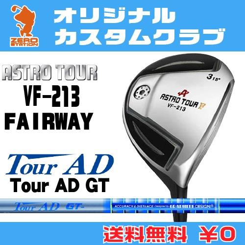 マスターズ アストロツアーVF-213 フェアウェイウッドMASTERS ASTRO TOUR VF-213 FAIRWAYWOODTourAD GT SERIES カーボンシャフトオリジナルカスタム