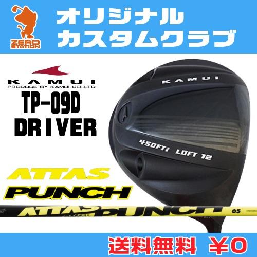 カムイ TP-09D ドライバーKAMUI TP-09D DRIVERATTAS PUNCH カーボンシャフトオリジナルカスタム