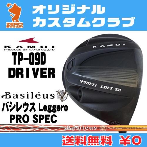 カムイ TP-09D ドライバーKAMUI TP-09D DRIVERBasileus Leggero PRO SPEC カーボンシャフトオリジナルカスタム
