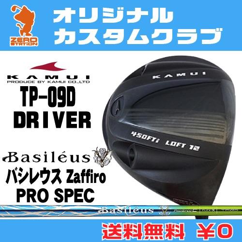 カムイ TP-09D ドライバーKAMUI TP-09D DRIVERBasileus Zaffiro PRO SPEC カーボンシャフトオリジナルカスタム