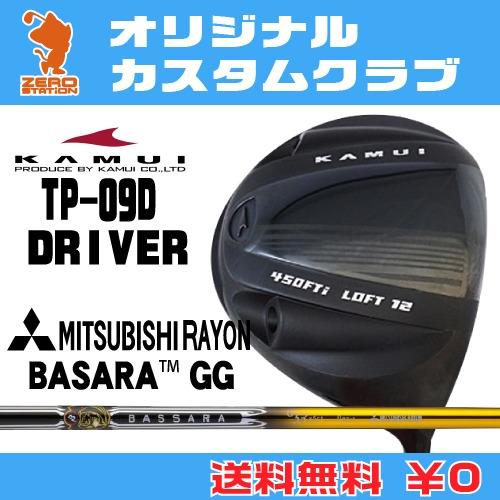 カムイ TP-09D ドライバーKAMUI TP-09D DRIVERBASSARA GG カーボンシャフトオリジナルカスタム