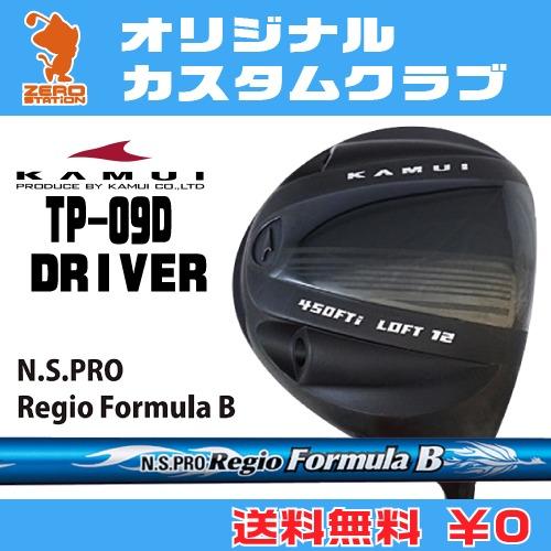 カムイ TP-09D ドライバーKAMUI TP-09D DRIVERNSPRO Regio Formula B カーボンシャフトオリジナルカスタム