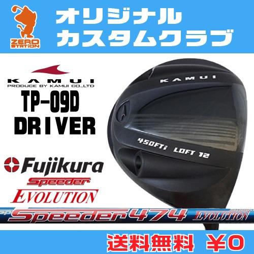 カムイ TP-09D ドライバーKAMUI TP-09D DRIVERSpeeder EVOLUTION カーボンシャフトオリジナルカスタム