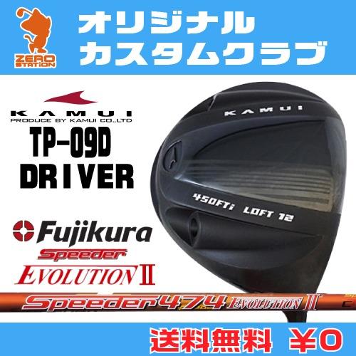 カムイ TP-09D ドライバーKAMUI TP-09D DRIVERSpeeder EVOLUTION2 カーボンシャフトオリジナルカスタム