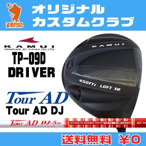 カムイ TP-09D ドライバーKAMUI TP-09D DRIVERTourAD DJ カーボンシャフトオリジナルカスタム