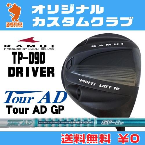 カムイ TP-09D ドライバーKAMUI TP-09D DRIVERTourAD GP カーボンシャフトオリジナルカスタム