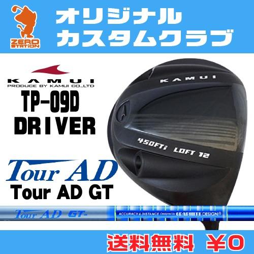 カムイ TP-09D ドライバーKAMUI TP-09D DRIVERTourAD GT カーボンシャフトオリジナルカスタム