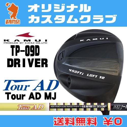 カムイ TP-09D ドライバーKAMUI TP-09D DRIVERTourAD MJ カーボンシャフトオリジナルカスタム