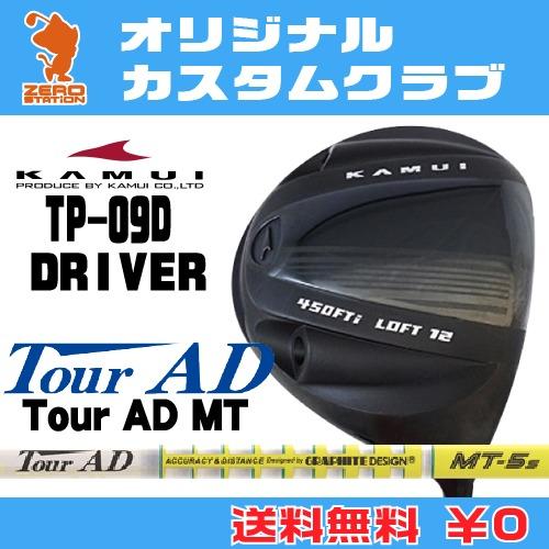 カムイ TP-09D ドライバーKAMUI TP-09D DRIVERTourAD MT カーボンシャフトオリジナルカスタム