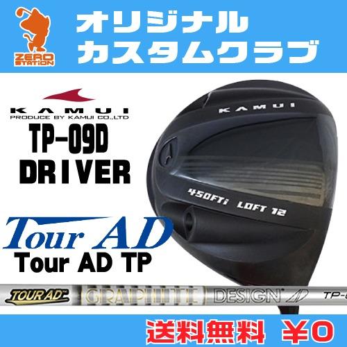 カムイ TP-09D ドライバーKAMUI TP-09D DRIVERTourAD TP カーボンシャフトオリジナルカスタム
