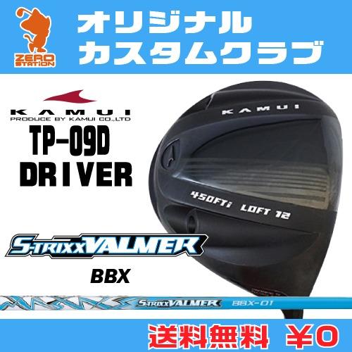 カムイ TP-09D ドライバーKAMUI TP-09D DRIVERVALMER BBX カーボンシャフトオリジナルカスタム