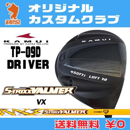 カムイ TP-09D ドライバーKAMUI TP-09D DRIVERVALMER VX カーボンシャフトオリジナルカスタム