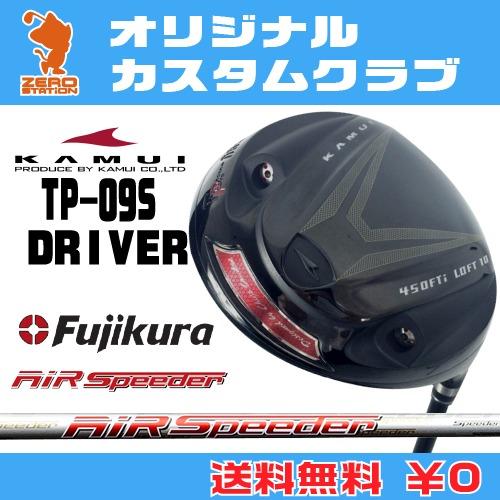 カムイ TP-09S ドライバーKAMUI TP-09S DRIVERAIR Speeder カーボンシャフトオリジナルカスタム
