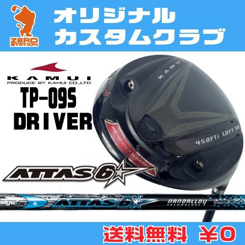 カムイ TP-09S ドライバーKAMUI TP-09S DRIVERATTAS 6STAR カーボンシャフトオリジナルカスタム