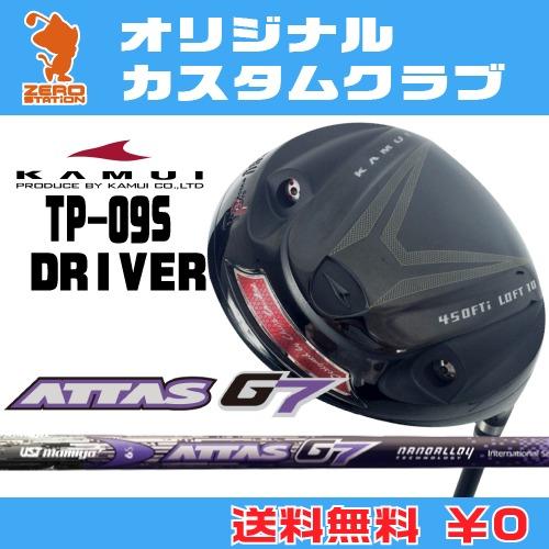 カムイ TP-09S ドライバーKAMUI TP-09S DRIVERATTAS G7 カーボンシャフトオリジナルカスタム