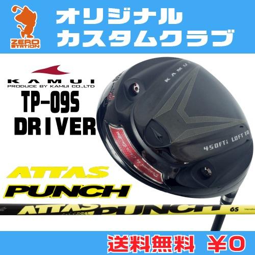 カムイ TP-09S ドライバーKAMUI TP-09S DRIVERATTAS PUNCH カーボンシャフトオリジナルカスタム