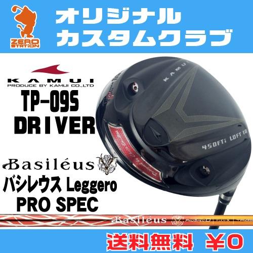 カムイ TP-09S ドライバーKAMUI TP-09S DRIVERBasileus Leggero PRO SPEC カーボンシャフトオリジナルカスタム