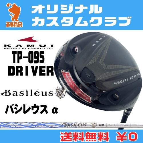 カムイ TP-09S ドライバーKAMUI TP-09S DRIVERBasileus α カーボンシャフトオリジナルカスタム
