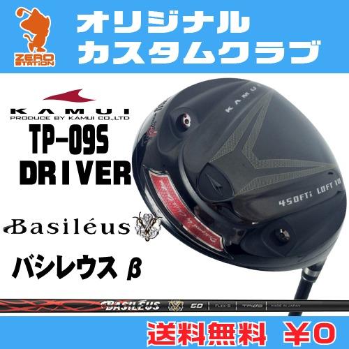 カムイ TP-09S ドライバーKAMUI TP-09S DRIVERBasileus β カーボンシャフトオリジナルカスタム