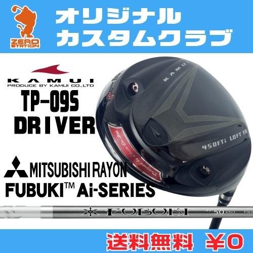 カムイ TP-09S ドライバーKAMUI TP-09S DRIVERFUBUKI Ai カーボンシャフトオリジナルカスタム