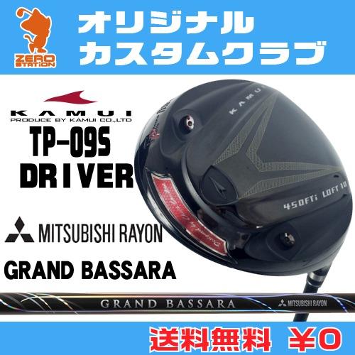 カムイ TP-09S ドライバーKAMUI TP-09S DRIVERGRAND BASSARA カーボンシャフトオリジナルカスタム